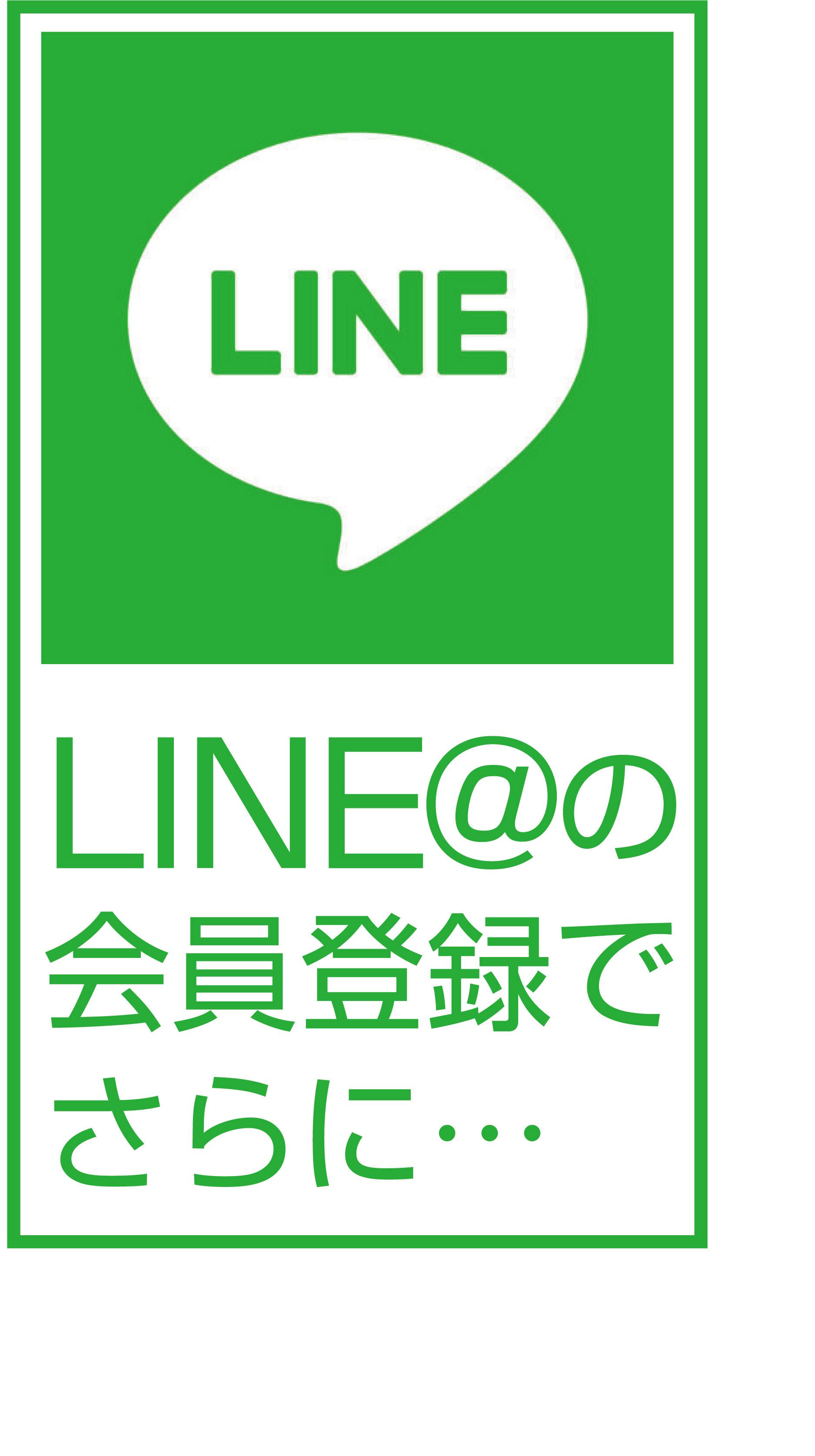 LINE@の会員登録でお得な・・・