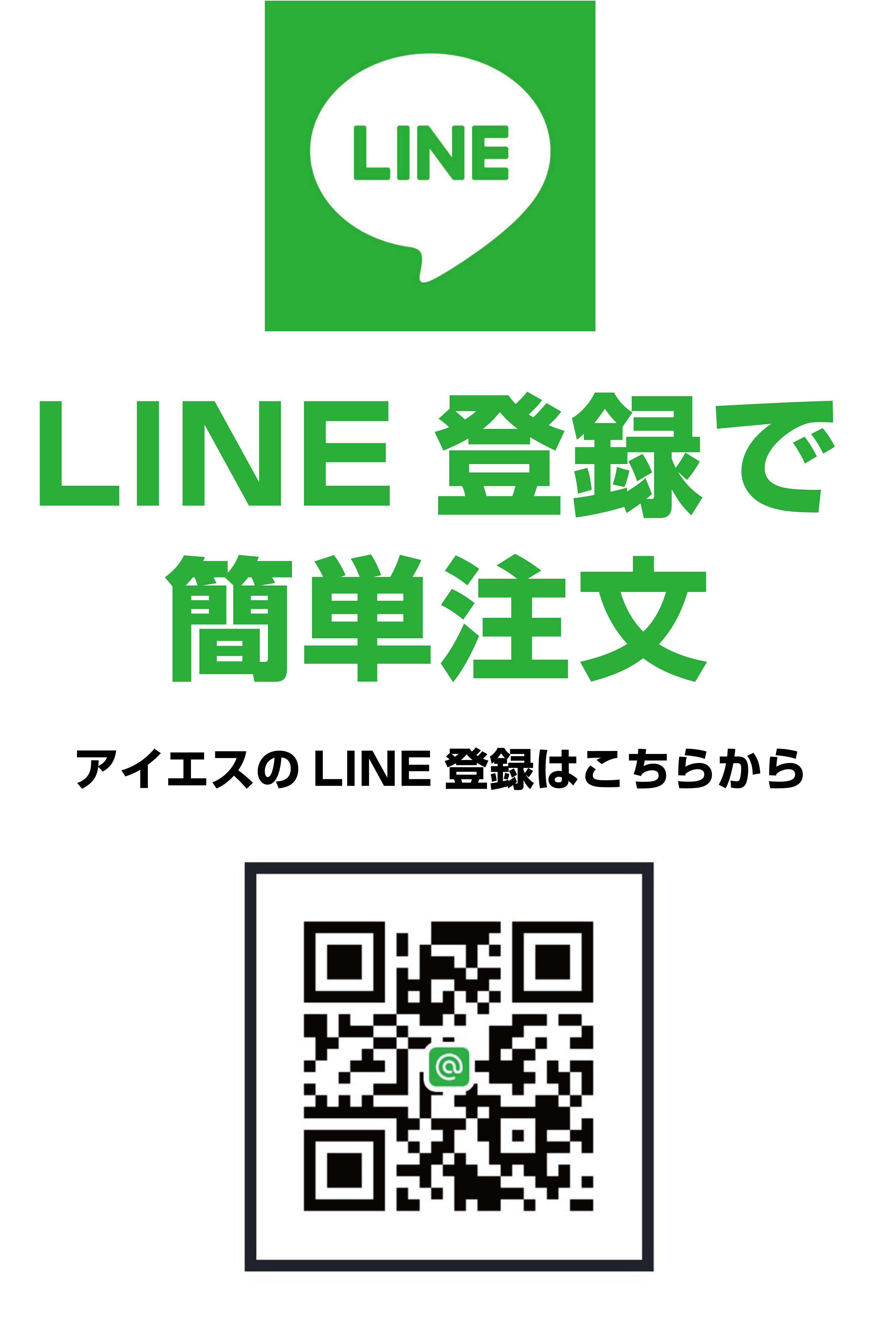 LINE登録で簡単注文