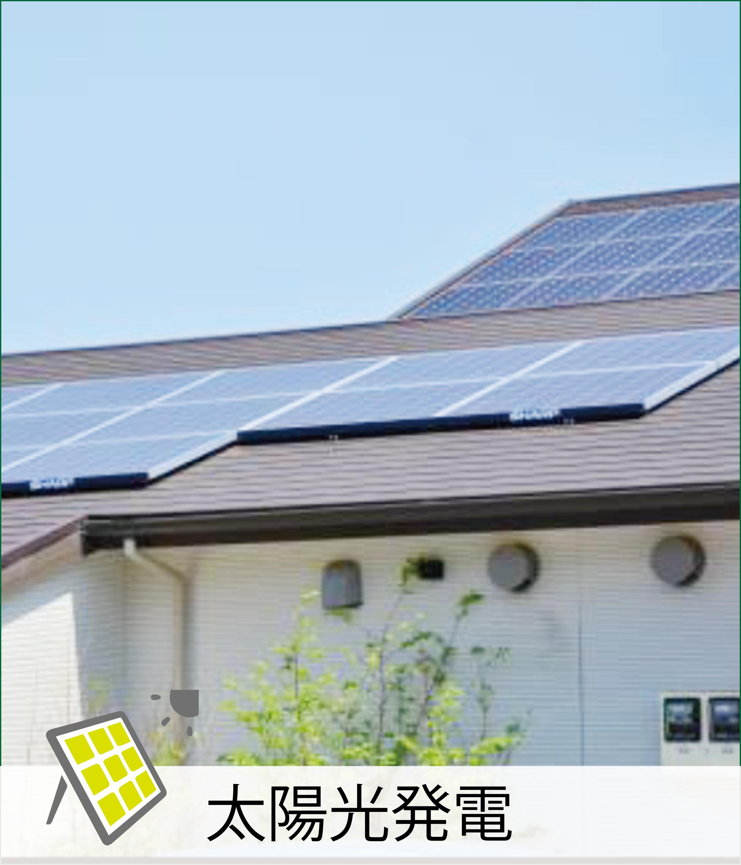 もっとお得に太陽光発電